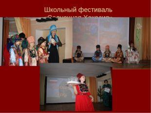 Школьный фестиваль «Солнечная Хакасия»