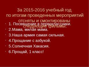 За 2015-2016 учебный год по итогам проведенных мероприятий отсняты и смонтир