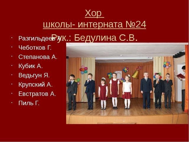 Хор школы- интерната №24 Рук.: Бедулина С.В. Разгильдеев А. Чеботков Г. Степа...