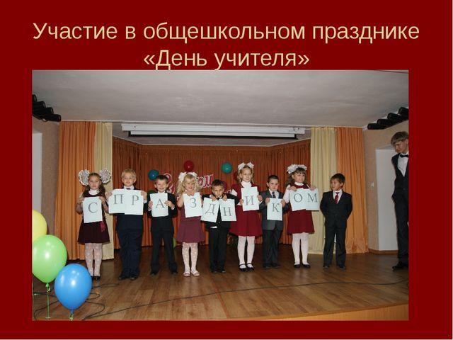 Участие в общешкольном празднике «День учителя»