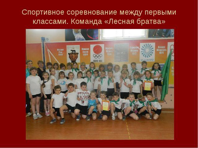 Спортивное соревнование между первыми классами. Команда «Лесная братва»