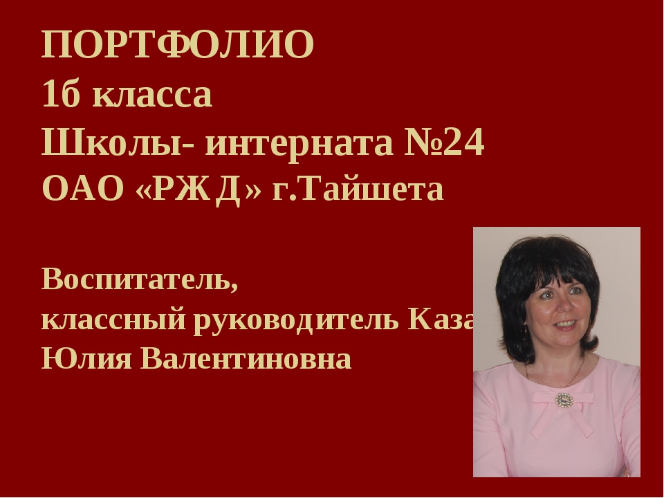 ПОРТФОЛИО 1б класса Школы- интерната №24 ОАО «РЖД» г.Тайшета Воспитатель, кла...