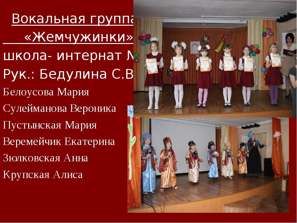 Вокальная группа «Жемчужинки» школа- интернат №24 Рук.: Бедулина С.В. -  Б...