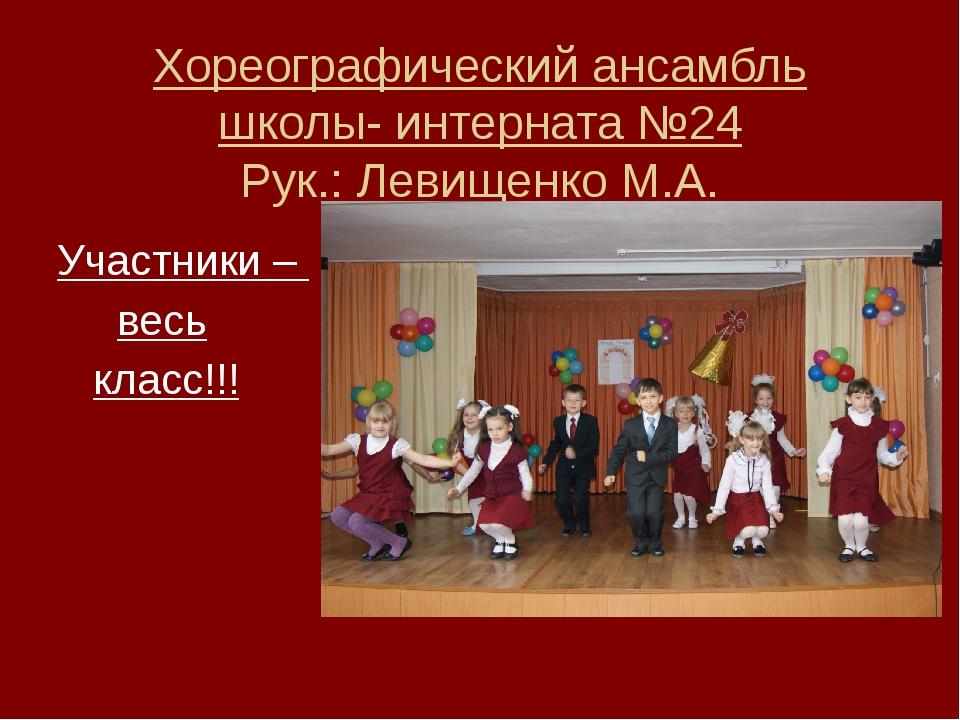 Хореографический ансамбль школы- интерната №24 Рук.: Левищенко М.А. Участники...