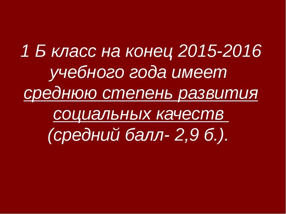 1 Б класс на конец 2015-2016 учебного года имеет среднюю степень развития со...