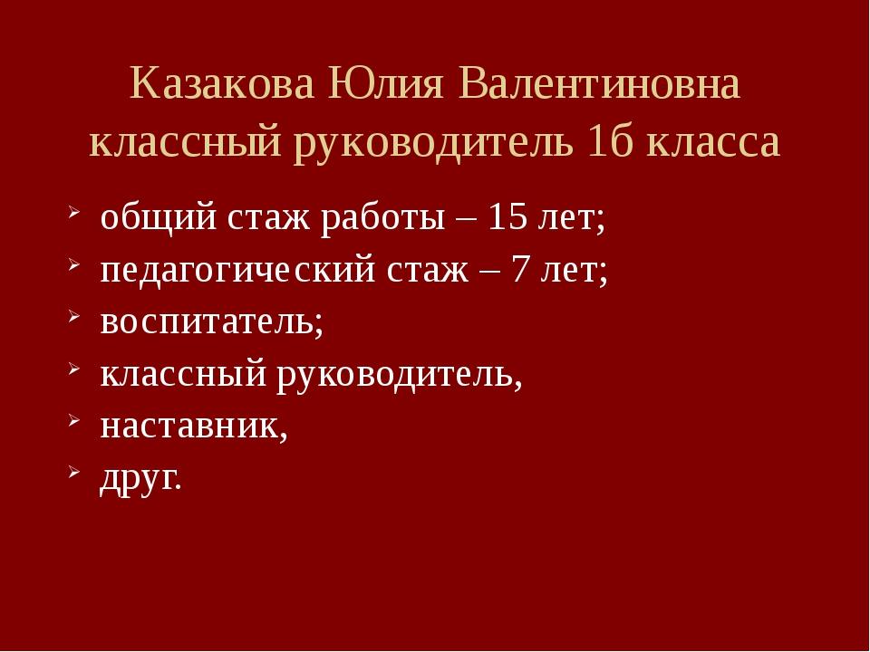 Казакова Юлия Валентиновна классный руководитель 1б класса общий стаж работы...