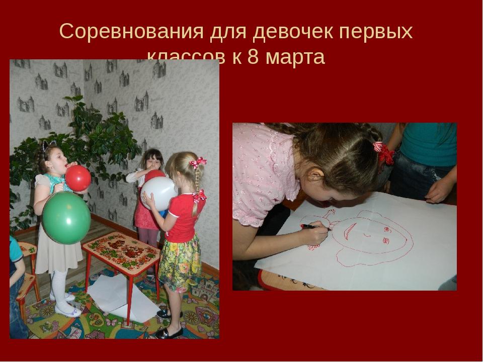 Соревнования для девочек первых классов к 8 марта