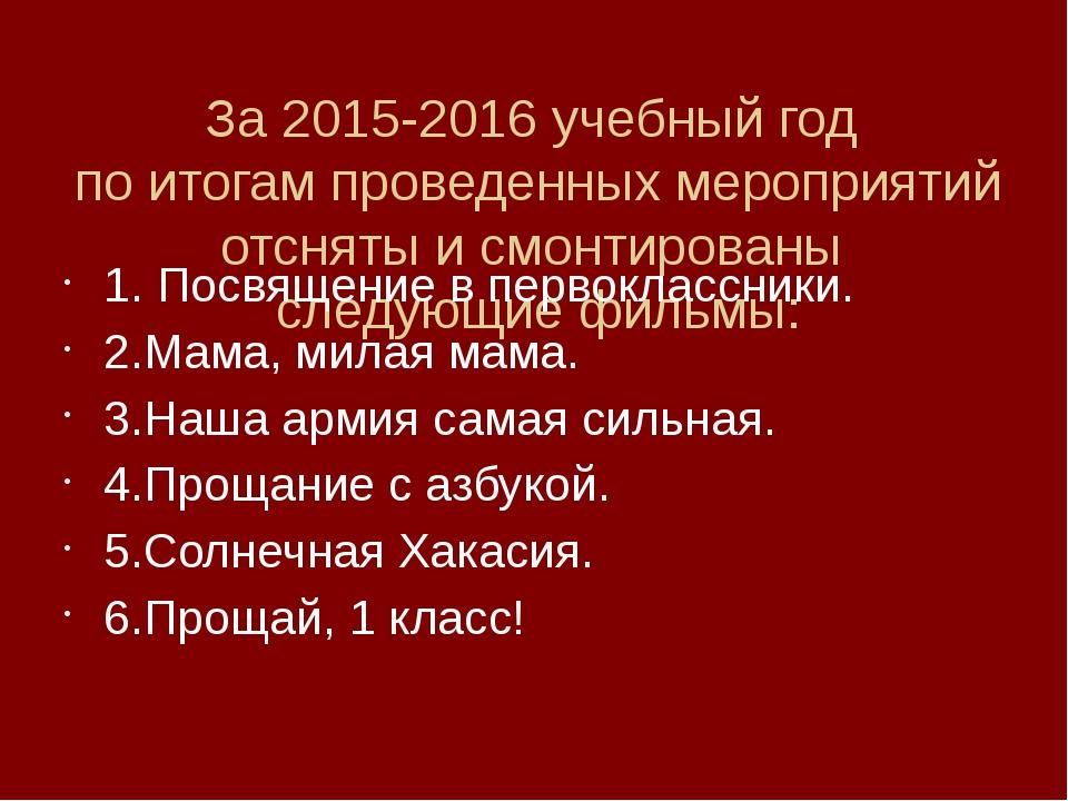 За 2015-2016 учебный год по итогам проведенных мероприятий отсняты и смонтир...