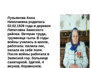 ЛУКЬЯНОВА АННА НИКОЛАЕВНА Лукьянова Анна Николаевна родилась 02.02.1928 года