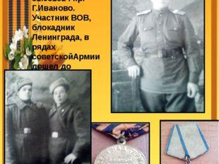 Из воспоминаний семьи Хафизовых Цветков Анатолий Акимович. 31.031924 г.р. Г.И