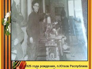 Мухаметзянов Тимур Лотфуллович 1925 года рождения, п.Ютаза Республика Татарс