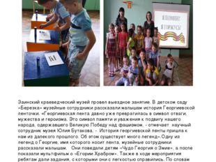 Юным заинцам рассказали историю Георгиевской ленточки Заинский краеведческий