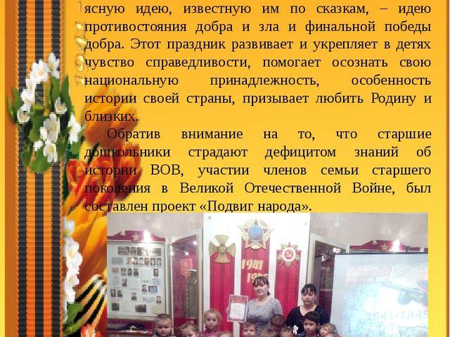 Тема Великой Отечественной войны чрезвычайно актуальна в современном обществ...