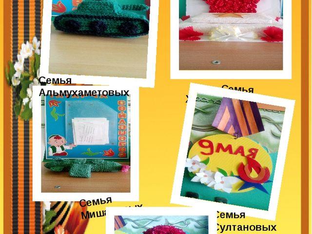 Совместная работа с родителями Оформление выставки Семья Альмухаметовых Семь...