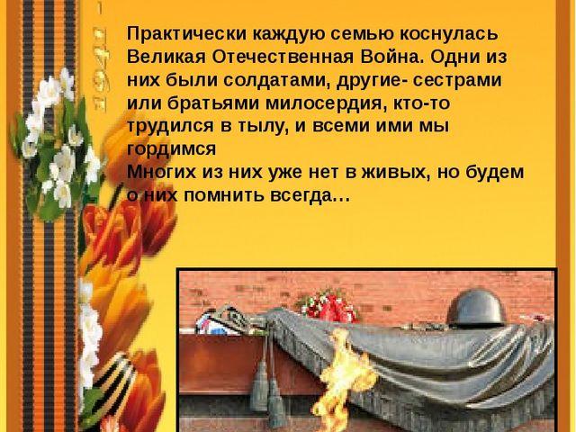 Нет, не забыта та война, ведь наша память – наша совесть! Практически каждую...
