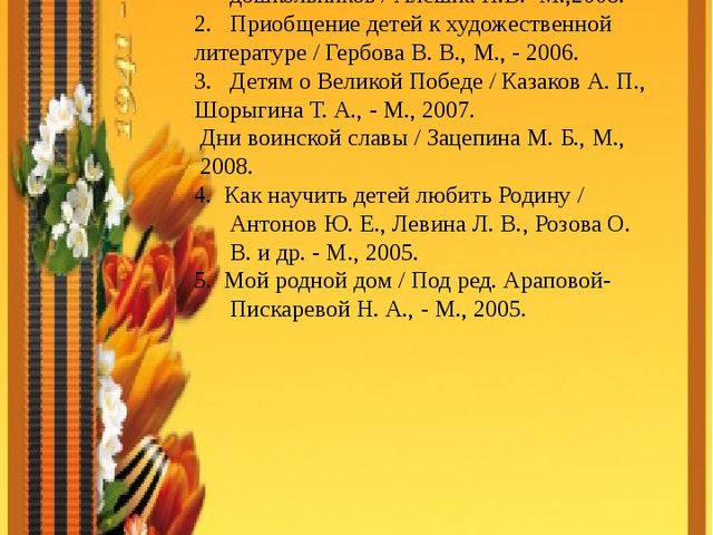 Список использованной литературы Патриотическое воспитание дошкольников / Ал...