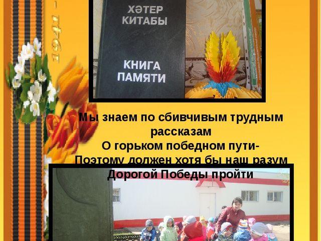 Знакомство с книгой памяти Возложение цветов Мы знаем по сбивчивым трудным ра...