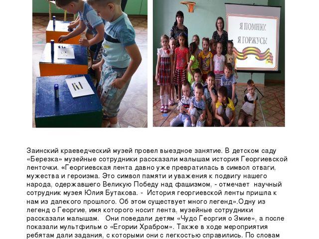 Юным заинцам рассказали историю Георгиевской ленточки Заинский краеведческий...