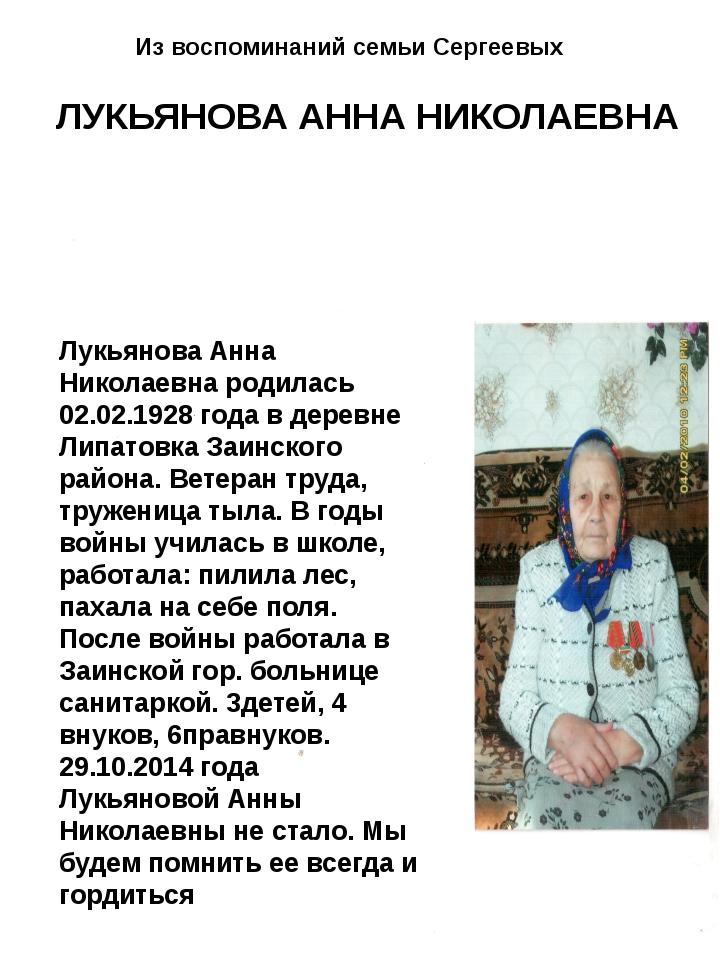 ЛУКЬЯНОВА АННА НИКОЛАЕВНА Лукьянова Анна Николаевна родилась 02.02.1928 года...
