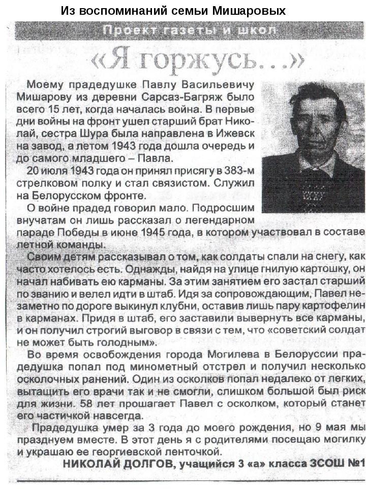 Из воспоминаний семьи Мишаровых