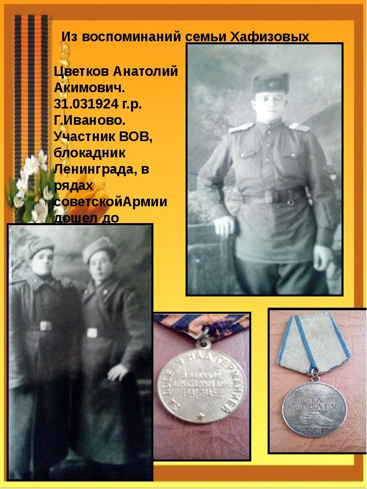 Из воспоминаний семьи Хафизовых Цветков Анатолий Акимович. 31.031924 г.р. Г.И...