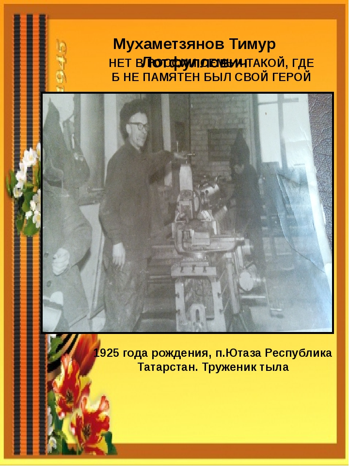 Мухаметзянов Тимур Лотфуллович 1925 года рождения, п.Ютаза Республика Татарс...