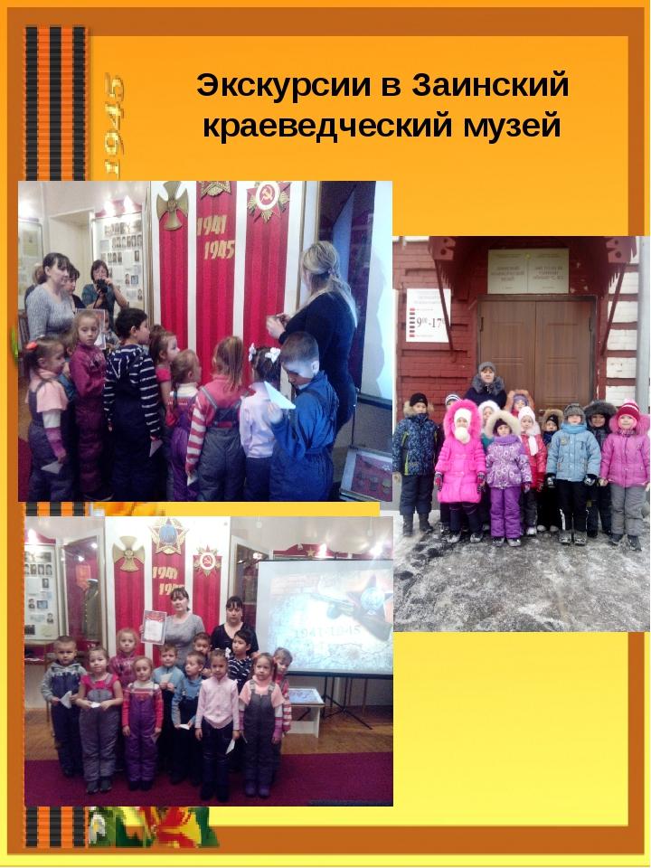 Экскурсии в Заинский краеведческий музей