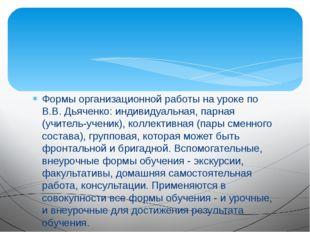 Формы организационной работы на уроке по В.В. Дьяченко: индивидуальная, парна