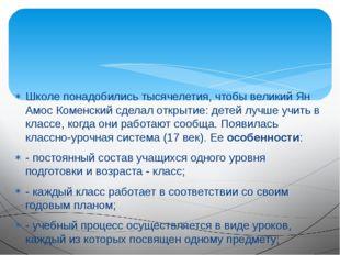 Школе понадобились тысячелетия, чтобы великий Ян Амос Коменский сделал открыт