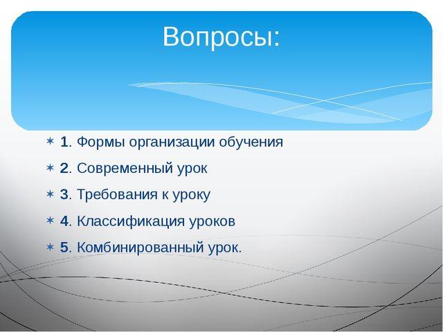 1. Формы организации обучения 2. Современный урок 3. Требования к уроку 4. Кл...