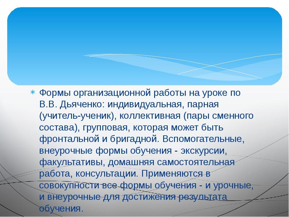 Формы организационной работы на уроке по В.В. Дьяченко: индивидуальная, парна...