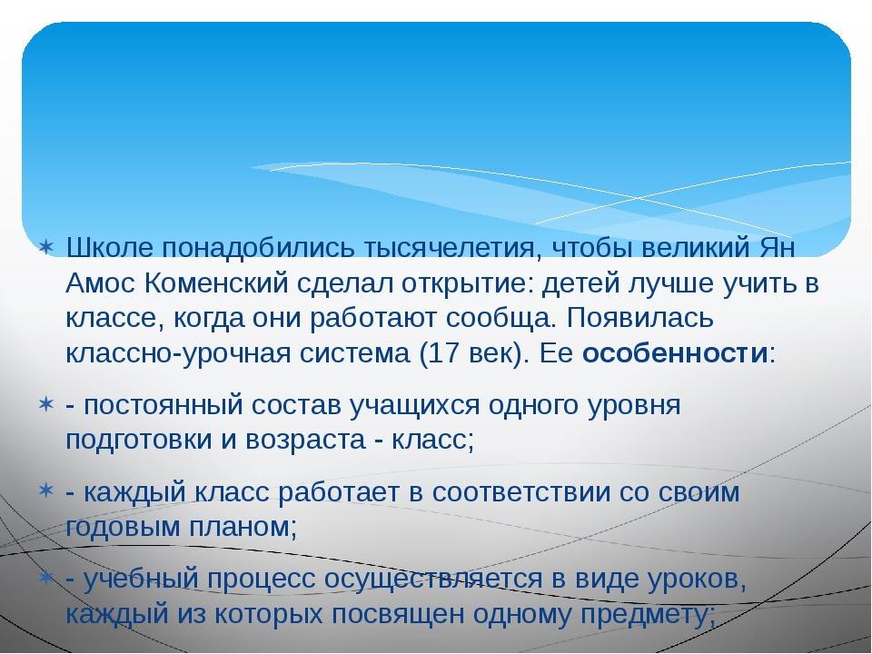 Школе понадобились тысячелетия, чтобы великий Ян Амос Коменский сделал открыт...