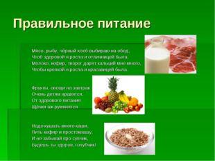 Правильное питание Мясо, рыбу, чёрный хлеб выбираю на обед, Чтоб здоровой я р