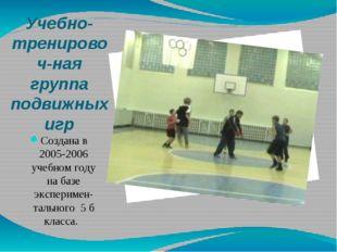 Учебно-тренировоч-ная группа подвижных игр Создана в 2005-2006 учебном году н