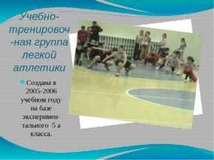 Учебно-тренировоч-ная группа легкой атлетики Создана в 2005-2006 учебном году