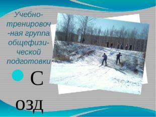 Учебно-тренировоч-ная группа общефизи-ческой подготовки Создана в 2005-2006 у