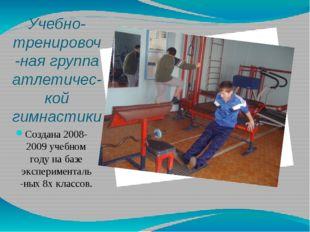 Учебно-тренировоч-ная группа атлетичес-кой гимнастики Создана 2008-2009 учебн