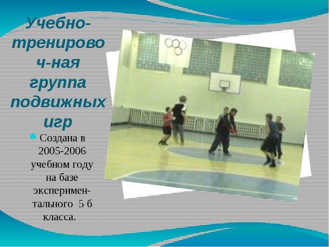 Учебно-тренировоч-ная группа подвижных игр Создана в 2005-2006 учебном году н...