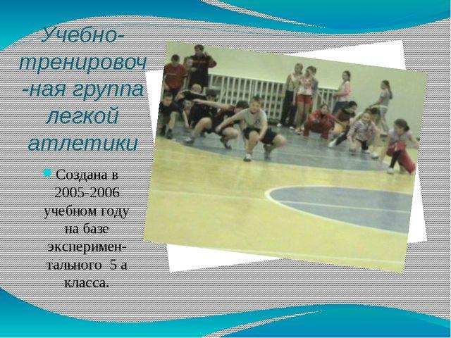 Учебно-тренировоч-ная группа легкой атлетики Создана в 2005-2006 учебном году...