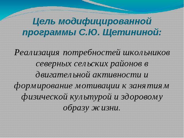 Цель модифицированной программы С.Ю. Щетининой: Реализация потребностей школь...