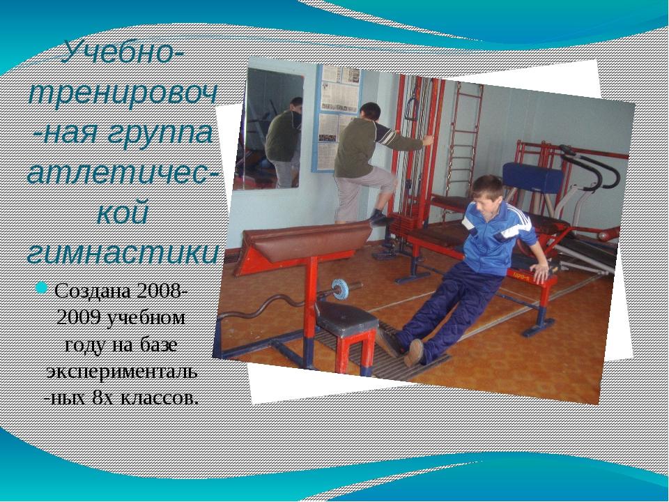Учебно-тренировоч-ная группа атлетичес-кой гимнастики Создана 2008-2009 учебн...