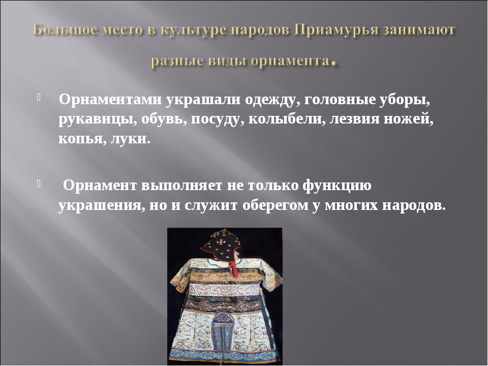 Орнаментами украшали одежду, головные уборы, рукавицы, обувь, посуду, колыбел...