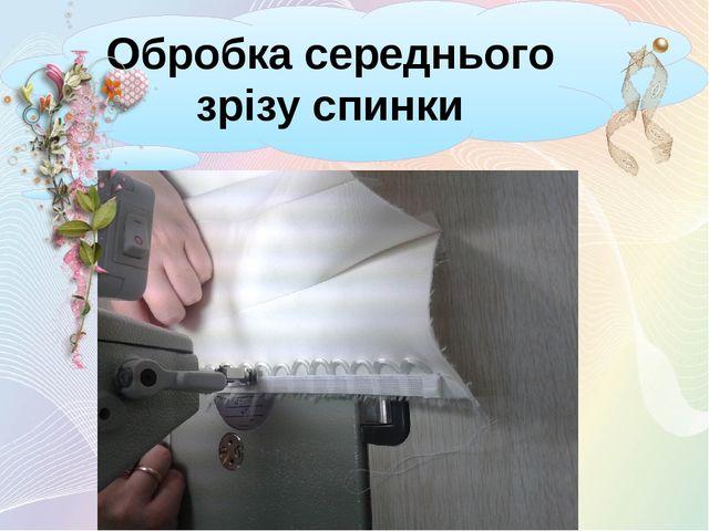 Обробка середнього зрізу спинки