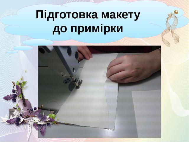 Підготовка макету до примірки