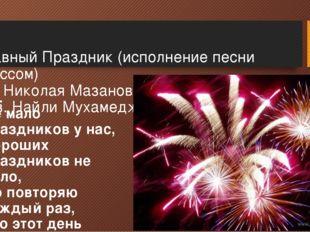 Главный Праздник (исполнение песни классом) Сл. Николая Мазанова Муз. Найли М