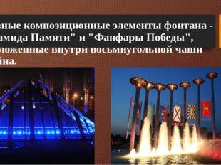 """Основные композиционные элементы фонтана - """"Пирамида Памяти"""" и """"Фанфары Побед"""