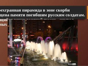 Четырехгранная пирамида в зоне скорби посвящена памяти погибшим русским солда