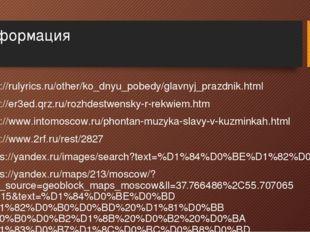 Информация http://rulyrics.ru/other/ko_dnyu_pobedy/glavnyj_prazdnik.html http