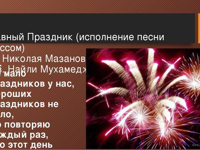 Главный Праздник (исполнение песни классом) Сл. Николая Мазанова Муз. Найли М...