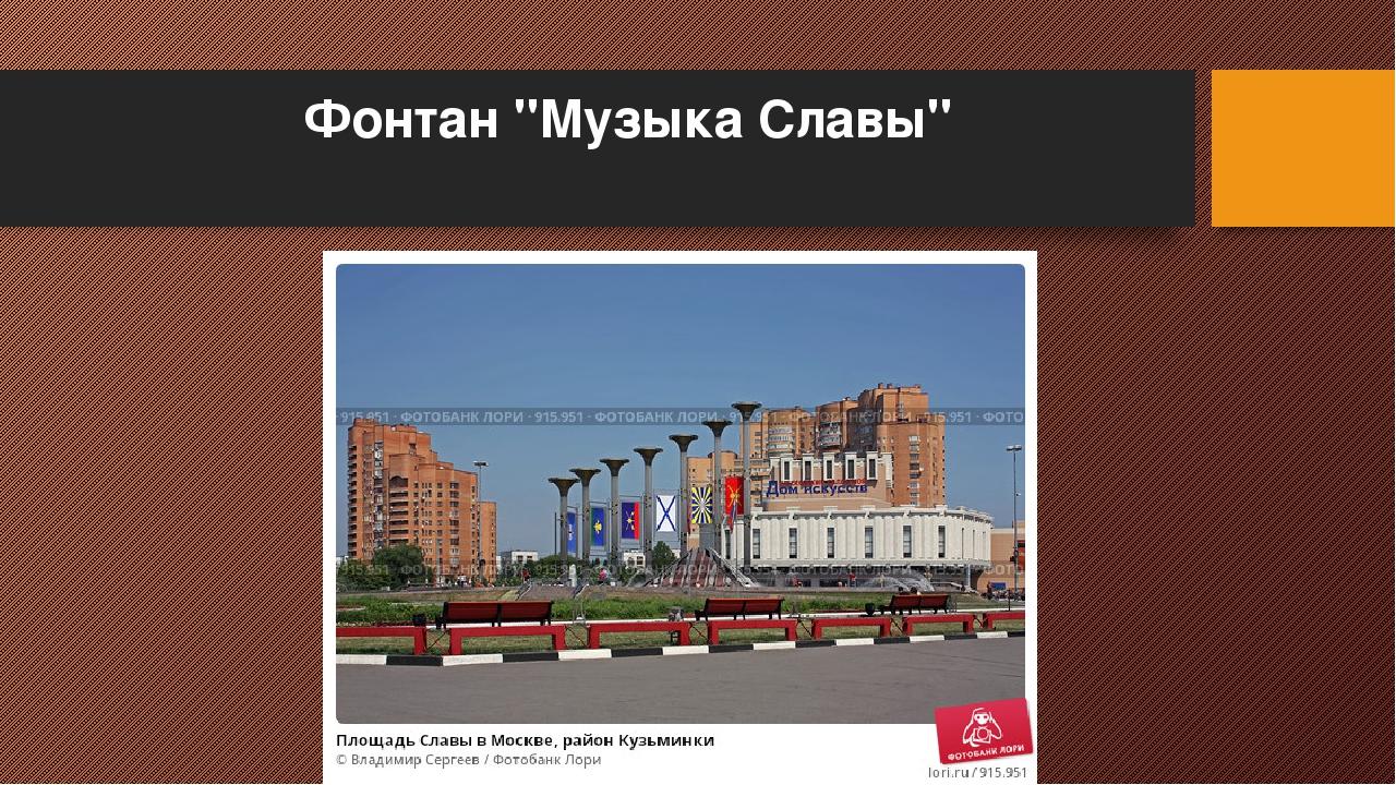 """Фонтан """"Музыка Славы"""""""